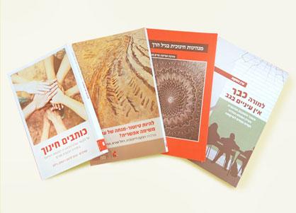 ספרי רשות המחקר